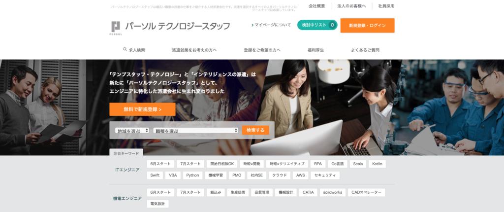 パーソルテクノロジースタッフ公式ホームページのトップ画面のスクリーンショット